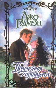 Midnight Princess [Russian]